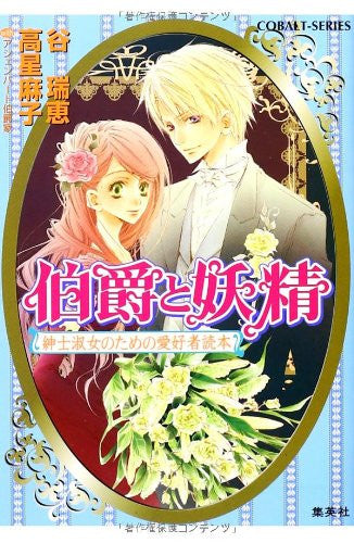 Hakushaku To Yousei Illustration Art Fan Book