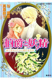 Thumbnail 1 for Hakushaku To Yousei Illustration Art Fan Book