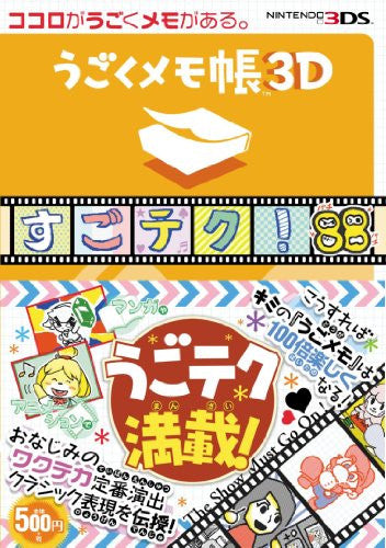 Image 1 for Flipnote Studio 3 D Sugo Tech! 88 Guide Book / 3 Ds