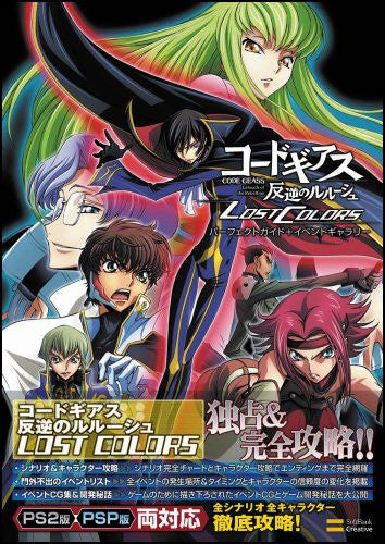 Image 2 for Code Geass: Hangyaku No Lelouch   Lost Colors Perfect Guide + Gallery