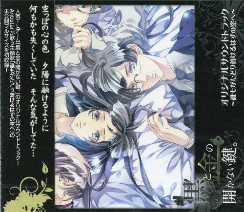 "Image 1 for Kuro to Kin no Hirakanai Kagi. Soundtrack CD ""Daremo ga Tadoritsukeru hazu no Sora e"""