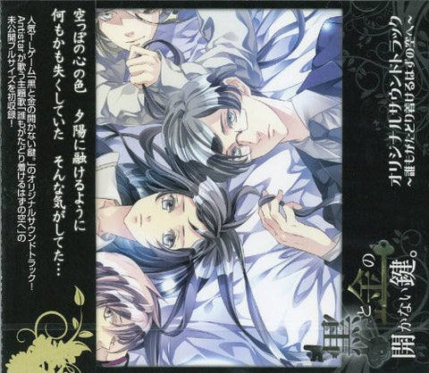 "Image for Kuro to Kin no Hirakanai Kagi. Soundtrack CD ""Daremo ga Tadoritsukeru hazu no Sora e"""