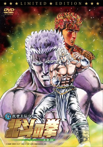 Image 1 for Fist of The North Star Toki Den [Limited Edition]