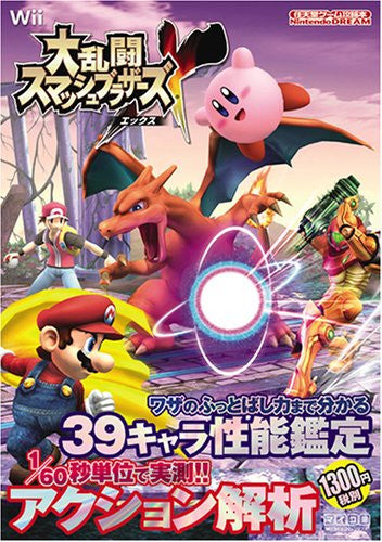 Image 2 for Super Smash Bros. X Guide Book / Wii