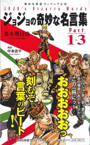 Image 5 for Jojo's Bizarre Adventure Quotations Collection Book Part1~3