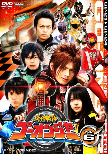 Image 1 for Engine Sentai Go-onger Vol.6