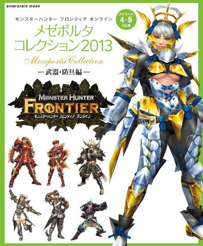 Image for Monster Hunter Frontier Online Mezeporta Collection 2013 Weapon Guard Book