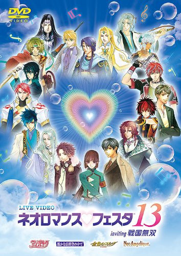 Image 1 for Live Video Neoromance Festa 13