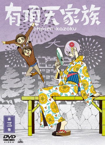 Image 1 for Uchoten Kazoku Vol.3