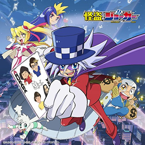 Kaitou Miracle Shounen Boy Arukarider