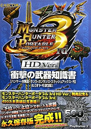 Monster Hunter Portable 3rd Hd Ver. Weapon #2 Data Book / Ps3