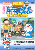 Thumbnail 2 for New Doraemon Fuyu no Ohanashi 07