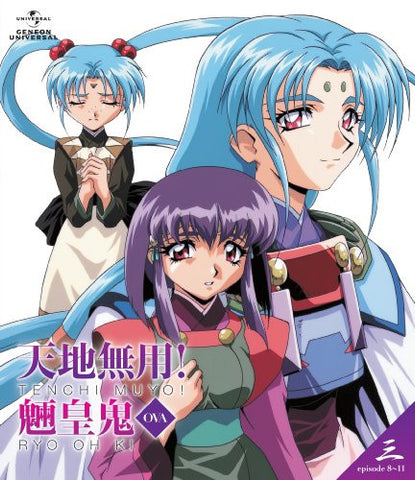 Image for Tenchi Muyo! Ryououki Vol.8-11