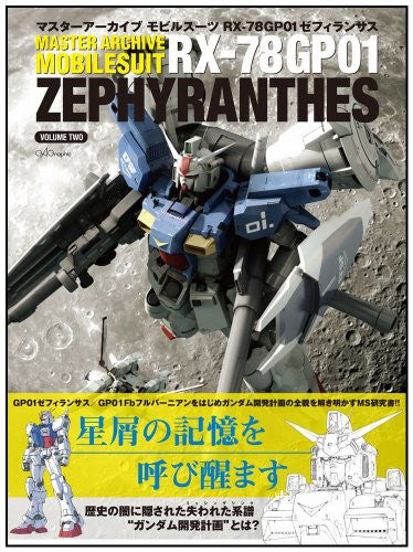 Image 2 for Master Archives Mobile Suit Rx 78 Gp01 Zephyranthes Analytics Book