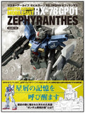 Thumbnail 2 for Master Archives Mobile Suit Rx 78 Gp01 Zephyranthes Analytics Book