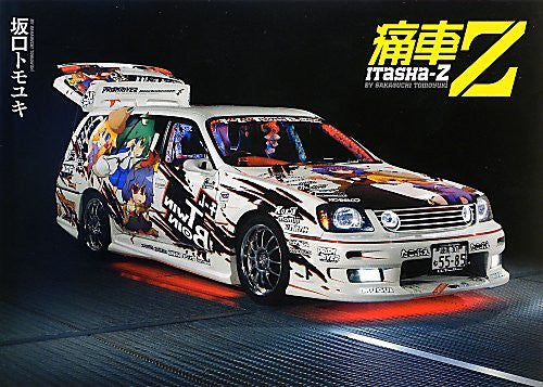 Image 1 for Itasha Z: Anime Painted Car Collection Book