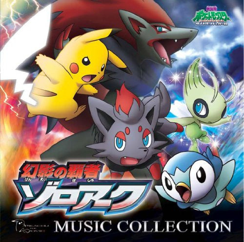Image 1 for Pocket Monsters Diamond & Pearl The Movie: 'The Ruler of Illusions: Zoroark' Music Collection