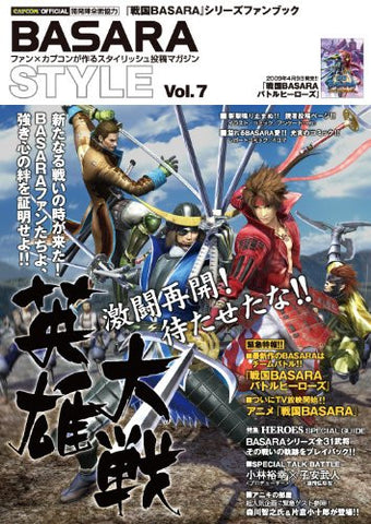 Image for Basara Style Vol.7