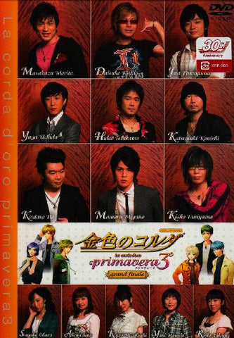 Image for Kiniro no Corda ~primavera 3~ grand finale