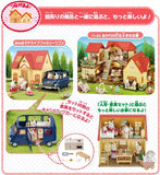 Thumbnail 2 for Sylvanian Families - DH-05 - The First Sylvanian Families - Renewal (Epoch)