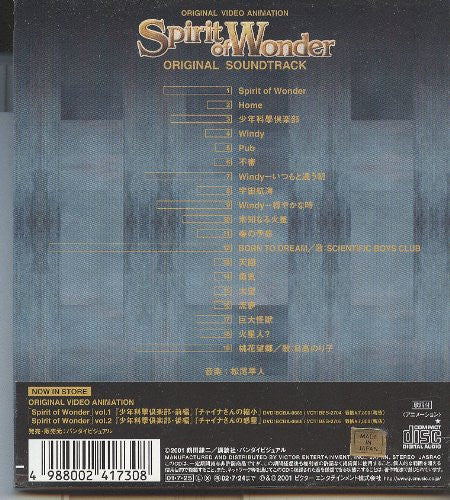 Image 2 for Spirit of Wonder ORIGINAL SOUNDTRACK