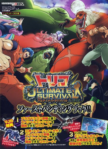 Image for Toriko: Ultimate Survival Guidebook