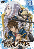 Thumbnail 1 for Chrome Shelled Regios Vol.1 [Limited Edition]