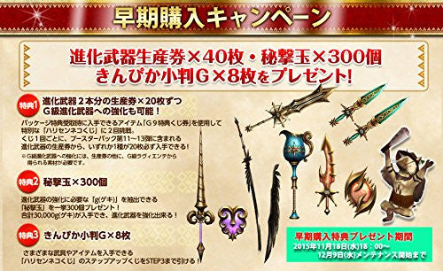 Image 2 for Monster Hunter Frontier G9 Premium Package