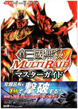 Thumbnail 2 for Dynasty Warriors: Strikeforce Master Guide Book / Psp