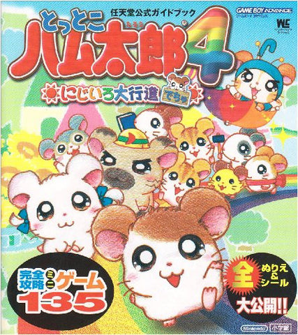 Image for Hamtaro 4 Nijiiro Daikoushin Dechu Strategy Guide Book / Gba