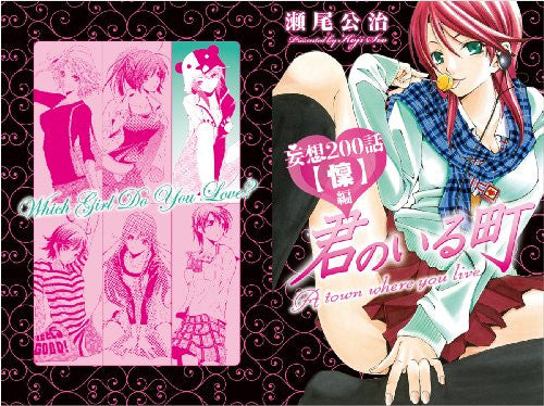 Image 3 for A Town Where You Live / Kimi No Iru Machi Vol.1