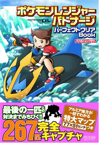 Image 2 for Pokemon Ranger: Batonnage Perfect Guide (Nintendo Game Capture Book)