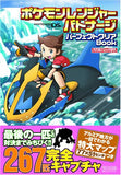 Pokemon Ranger: Batonnage Perfect Guide (Nintendo Game Capture Book) - 1