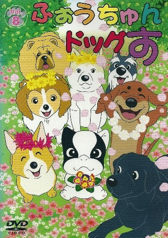 Image for Fortune Dogs Vol.8 [Limited Edition]