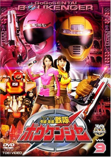 Image 1 for Gogo Sentai Bokenger Vol.9