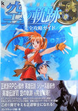 Thumbnail 1 for The Legend Of Heroes: Trails In The Sky Full Strategy Guide Book / Windows