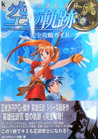Image for The Legend Of Heroes: Trails In The Sky Full Strategy Guide Book / Windows