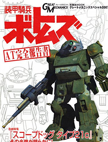 Image for Votoms At Complete Report Great Machanics Special 2007 Analytics Illustration Art Book