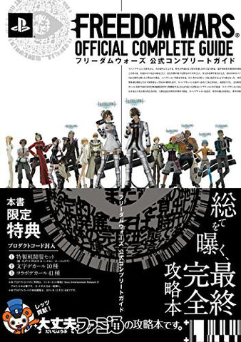 Image for Freedom Wars Koshiki Complete Guide