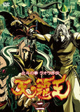 Thumbnail 1 for Hokuto No Ken / Fist Of The North Star Raoh Gaiden: Ten No Hao Vol.2