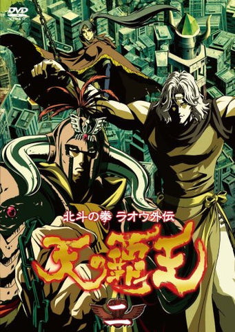 Image for Hokuto No Ken / Fist Of The North Star Raoh Gaiden: Ten No Hao Vol.2