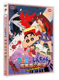 Thumbnail 1 for Crayon Shin Chan: Unkokusai's Ambition