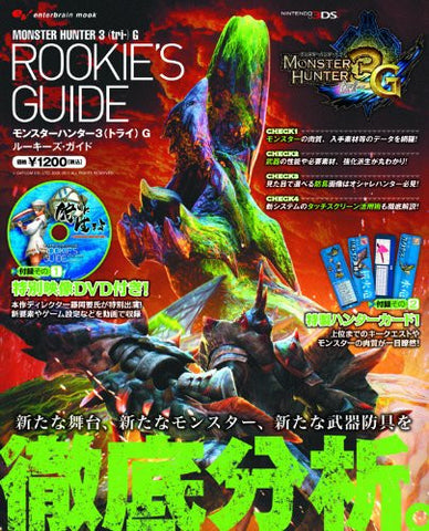 Image for Monster Hunter 3 G Tri G Rookie's Guide