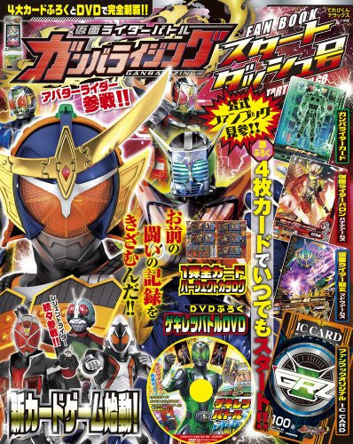 Image 1 for Kamen Rider Battle Ganbarizing Start Dash Gou Fan Book