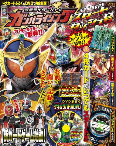 Image for Kamen Rider Battle Ganbarizing Start Dash Gou Fan Book