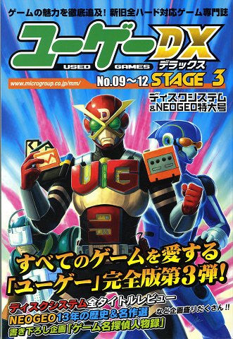 Yuugee Dx   Stage3  No.09 ~ 12 Japanese Retro Videogame Book