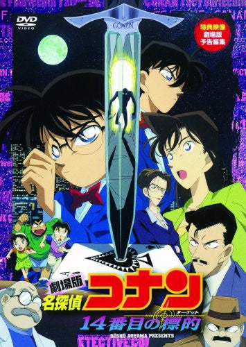 Image 1 for Case Closed / Detective Conan: The Fourteenth Target