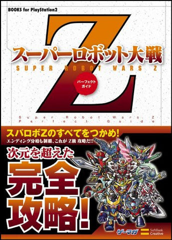 Image for Super Robot Taisen Z Perfect Guide (Books For Play Station2)