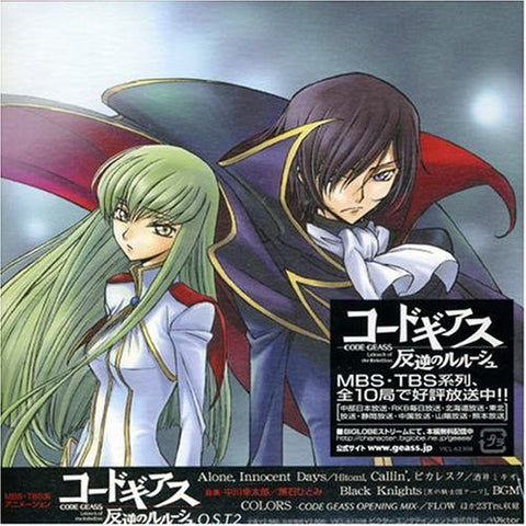 Image for CODE GEASS Lelouch of the Rebellion O.S.T.2