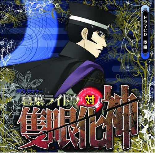 Image 1 for Devil Summoner: Raidou Kuzunoha tai Sekigan Kashin Drama CD Last Part